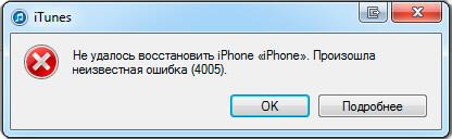 Error-4005